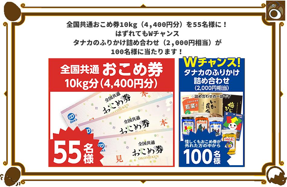 のり.たまご発売55周年キャンペーン